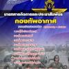 รวมแนวข้อสอบนายทหารกิจการและประชาสัมพันธ์ กองทัพอากาศ NEW