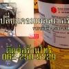 ร้านบริการเปลี่ยนคอมเพลสเซอร์ในประเทศไทย ราคาเริ่มต้นที่ 4,500 บาท
