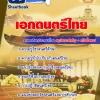 แนวข้อสอบ ครูผู้ช่วย สพฐ. เอกดนตรีไทย NEW