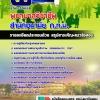 แนวข้อสอบ พยาบาลวิชาชีพ สำนักอนามัยกรุงเทพมหานคร กทม. NEW