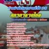แนวข้อสอบ เจ้าหน้าที่บริหารงานทั่วไป 3-5 สภากาชาดไทย NEW