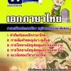แนวข้อสอบ ครูผู้ช่วย สพฐ. เอกภาษาไทย NEW