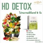 HD Detox ล้างสารพิษ