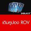 คูปอง ROV