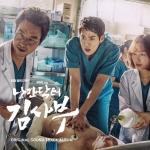 อัลบั้ม #Romantic Doctor, Teacher Kim O.S.T - SBS Drama