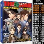 โฟโต้บุค #EXO THE WAR (โปสการ์ด โปสเตอร์)