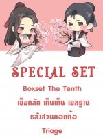 [ Pre order ] Special set นิยายใหม่ 3 เรื่อง