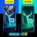 เคส Huawei Nova 3i เรืองแสงได้ในที่มืด Grow in the dark แบบที่ 2