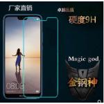 ฟิล์มกระจกHuawei P20 ป้องกันหน้าจอ 9H Tempered Glass 2.5D (ขอบโค้งมน) HD Anti-fingerprint แบบที่ 1