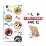 เคส OPPO R5 ซิลิโคน soft case สกรีนลายการ์ตูนพร้อมแหวนและสายคล้อง (รูปแบบแล้วแต่ร้านจีนแถมมา) น่ารักแบบที่ 10