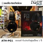 Audio Technica ATH-PG1 Gaming Gear