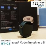 Colorfly Bt-C1