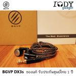 Bgvp Dx3s Earbud