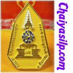 2. เข็มกลัด ที่ระลึก 84 พรรษา ปี 2554 (เข็มเสมา)