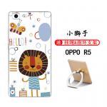 เคส OPPO R5 ซิลิโคน soft case สกรีนลายการ์ตูนพร้อมแหวนและสายคล้อง (รูปแบบแล้วแต่ร้านจีนแถมมา) น่ารักแบบที่ 2
