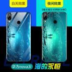 เคส Huawei Nova 3i เรืองแสงได้ในที่มืด Grow in the dark แบบที่ 1