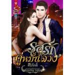 รสรักคู่หมั้นลวง/ศิริภักดิ์::สนพ.อินเลิฟ(Bestselling Author)