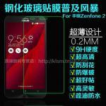 Asus ZenFone 2 Laser (5.0 นิ้ว ZE500KL, ZE500KG) ฟิล์มกระจกนิรภัยป้องกันหน้าจอ 9H Tempered Glass 2.5D (ขอบโค้งมน) แบบที่ 1