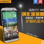 สำหรับ HTC one m8 ฟิล์มกระจกนิรภัยป้องกันหน้าจอ 9H Tempered Glass 2.5D (ขอบโค้งมน) HD Anti-fingerprint แบบที่ 1