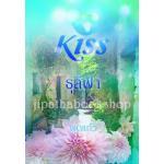 ธุลีฟ้า/พุดแก้ว::สนพ.KISS(สื่อวรรณกรรม) ***แนะนำค่ะ (มือหนึ่งในซีลลด 40%)