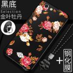 เคส Oppo Joy 5 / Neo 5s ซิลิโคนแบบนิ่ม สกรีนลายดอกไม้ สวยงามมากพร้อมสายคล้องมือ แบบที่ 2