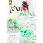 เจ้าสาวพิศวาส/เพียงฝน::สนพ.I.S.Novel (นิยายหื่นแบบน่ารัก) (ลด 50%)