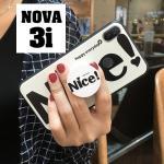 เคส Huawei Nova 3i เคสซิลิโคนลาย NICE! พร้อมที่จับแบบขาตั้งวงกลมลายเดียวกับเคส สวยๆ แนวๆ แบบที่ 1