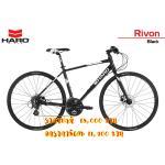 จักรยานไฮบริด HARO RIVON เฟรมอลู 27สปีด ดิสน้ำมัน 2016