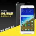HTC Desire 830 ฟิล์มกระจกนิรภัยป้องกันหน้าจอ 9H Tempered Glass 2.5D (ขอบโค้งมน) HD Anti-fingerprint แบบที่ 1