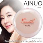 no.8987-1 แป้งพัฟ AINUO Refreshing Moisturizing Powder