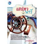 เสน่หานาวี ชุด สุภาพบุรุษราชนาวีไทย/นาวีภิรตา::สนพ.ทัช ***สนุกค่ะ (ลด 50%)