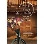 ดอกไม้ สายน้ำ ความลับ ชุด หัวใจเดินทาง/เชอริณ(อิสย่าห์)::สนพ.ที่รัก(คำต่อคำ) ***สนุกค่ะ อ่านแล้วอยากไปเที่ยว