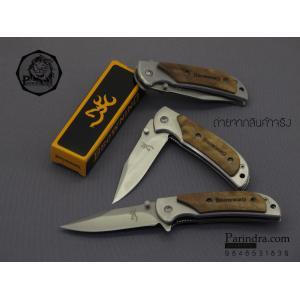 มีดพับสำหรับพกพาขนาดเล็ก Browning (OEM) 001