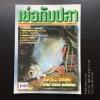 นิตยสาร เย่อกับปลา หน้าปกปลากระแห ฉบับที่ 47 เดือนธันวาคม ปี 2544