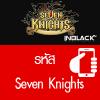 รหัส Seven Knights