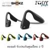 Aftershokz Trekz Titanium หูฟังออกกำลังกาย ไร้สาย ระบบ Bone conduction ราคาคุ้มค่า ได้ยินเสียงรอบข้างและปลอดภัย