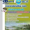 คู่มือเตรียมสอบนักวิชาการขนส่ง บริษัทการท่าอากาศยานไทย ทอท AOT