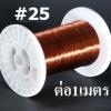 ลวดทองแดง อาบน้ำยา เบอร์ #25 (ราคาต่อ1เมตร.) เกรด A+