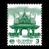 แสตมป์ชุุด ศาลาไทย ดวงสีเขียว ปี 2560 (ยังไม่ใช้)
