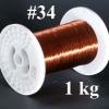 ลวดทองแดง อาบน้ำยา เบอร์ #34 (1kg.) เกรด A+