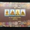 สมุดตราไปรษณียากรไทย ประจำปี 2548