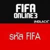 รหัส FIFA Online 3 Garena