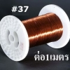 ลวดทองแดง อาบน้ำยา เบอร์ #37 (ราคาต่อ1เมตร.) เกรด A+