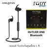 Creative Outlier One หูฟัง Bluetooth กันเหงื่อและละอองน้ำ เหมาะใช้ออกกำลังกาย เสียงกระหึ่มในราคาประหยัด