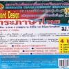 แผนการจัดการเรียนรู้หลักสูตรใหม่ 2551 ภาษาไทย ม.3 Backward Design