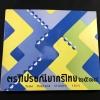 สมุดตราไปรษณียากรไทย ประจำปี 2518