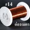 ลวดทองแดง อาบน้ำยา เบอร์ #14 (ราคาต่อ1เมตร.) เกรด A+
