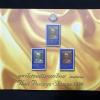 สมุดตราไปรษณียากรไทย ประจำปี 2542