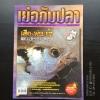 นิตยสาร เย่อกับปลา หน้าปกปลาเสือพ่นน้ำ ฉบับที่ 36 เดือนมกราคม ปี 2544