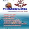 คู่มือเตรียมสอบการรถไฟแห่งประเทศไทย